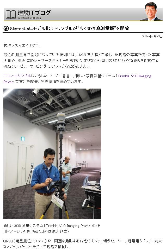 """SketchUpにモデル化!トリンブルが""""歩く3D写真測量機""""を開発   建設ITブログ"""