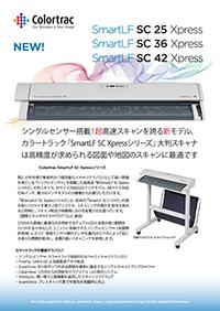 SmartLF SC Xpressファミリーカタログ