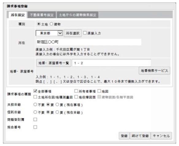 請求事項登録画面