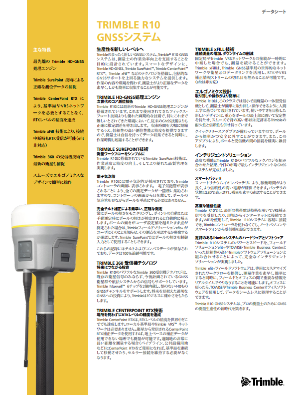 www.nikon trimble.co.jp products pdf sougou jirei_surveyts.pdf